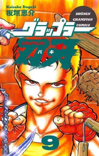 グラップラー刃牙 9 (少年チャンピオン・コミックス)