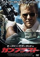 キーファー・サザーランド IN ガンブラスト  [DVD]