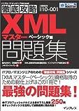 徹底攻略XMLマスター問題集 ベーシック編 (ITプロ/ITエンジニアのための徹底攻略)