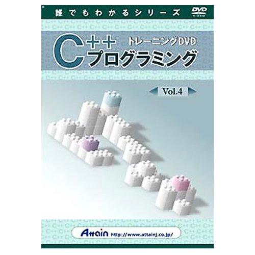 トレーニングDVD C++プログラミングVol.4