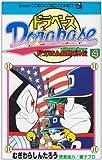 ドラベース―ドラえもん超野球外伝 (4) (てんとう虫コミックス―てんとう虫コロコロコミックス)