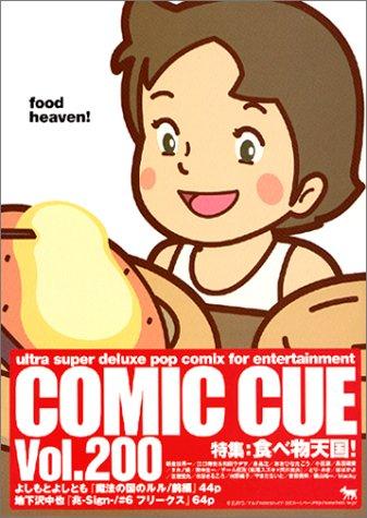 Comic cue (Vol.200)の詳細を見る