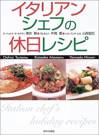イタリアンシェフの休日レシピ
