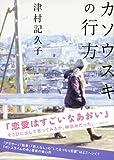 カソウスキの行方 (講談社文庫) 画像