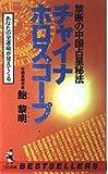 チャイナ・ホロスコープ―禁断の中国占星秘法 あなたの全運命が見えてくる (ベストセラーシリーズ・ワニの本)