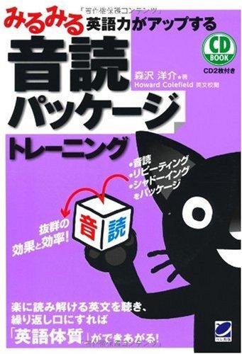 みるみる英語力がアップする音読パッケージトレーニング(CD BOOK)の詳細を見る