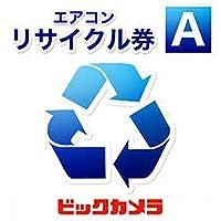 【ビックカメラ専用】エアコンリサイクル A (本体同時購入時、処分するエアコンのリサイクルをご希望のお客様用)