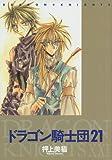 ドラゴン騎士団 (21) (ウィングス・コミックス)