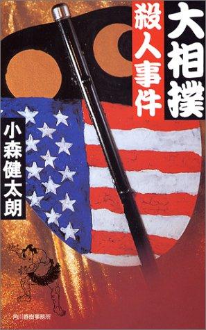 大相撲殺人事件 (ハルキ・ノベルス)の詳細を見る