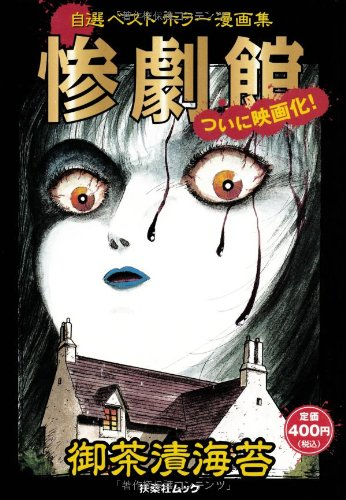惨劇館―自選ベストホラー漫画集 (扶桑社ムック)の詳細を見る