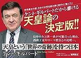 天皇という「世界の奇跡」を持つ日本 画像