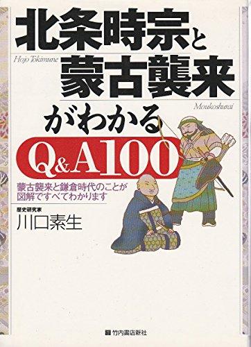北条時宗と蒙古襲来がわかるQ&A100