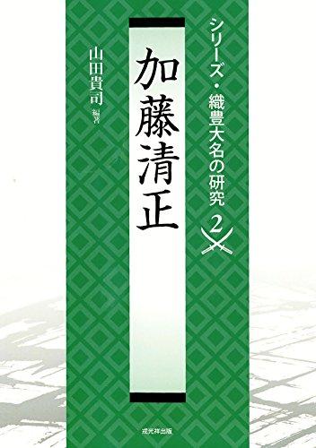 加藤清正 (織豊大名の研究2)