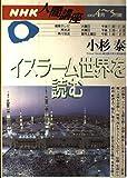 イスラーム世界を読む (NHK人間講座)
