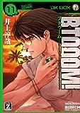 BTOOOM! 11巻 (バンチコミックス)