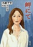 岬にて―乃南アサ短編傑作選―(新潮文庫)