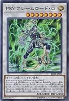 遊戯王/第10期/RC02-JP025 PSYフレームロード・Ω 【スーパーレア】
