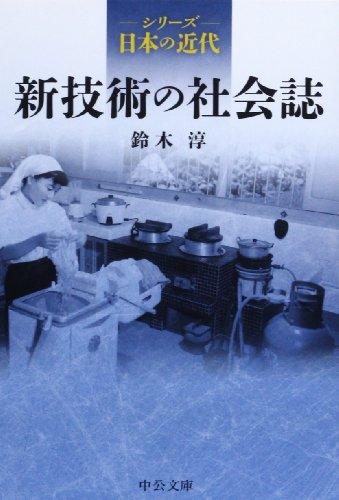 シリーズ日本の近代 - 新技術の社会誌 (中公文庫)