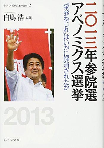 二〇一三年参院選 アベノミクス選挙:「衆参ねじれ」はいかに解消されたか (シリーズ・現代日本の選挙)の詳細を見る