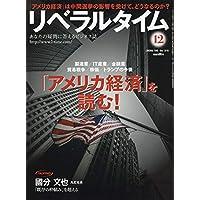 月刊リベラルタイム 2018年 12 月号 [雑誌]