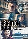 ブライトン ロック DVD