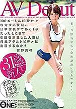 AVDebut 100メートル12秒台で疾走する快足。日本代表まであと1歩だったところで引退を決意した人妻は何故アダルトビデオに出演するのか? 菅野真弓/プレステージ [DVD]