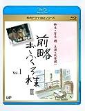 前略おふくろ様 II Vol.1[Blu-ray/ブルーレイ]