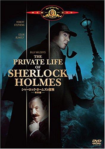 シャーロック・ホームズの冒険 (特別編) [DVD]の詳細を見る
