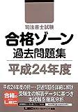 司法書士試験 合格ゾーン 過去問題集 平成24年度 (司法書士試験シリーズ)