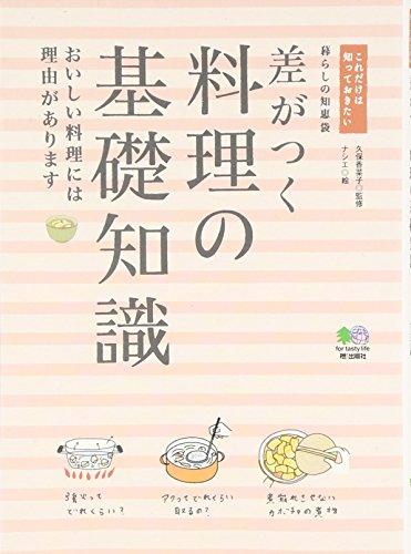 差がつく料理の基礎知識 (これだけは知っておきたい 暮らしの知恵袋)の詳細を見る