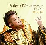 BoleroIV〜New Breath〜|春なのに