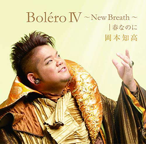 BoleroIV~New Breath~|春なのに