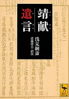靖献遺言 (講談社学術文庫)