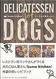 kuma kitchen とっておき愛犬レシピ 画像