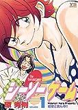 シーソーゲーム(1) (ヤングサンデーコミックス)