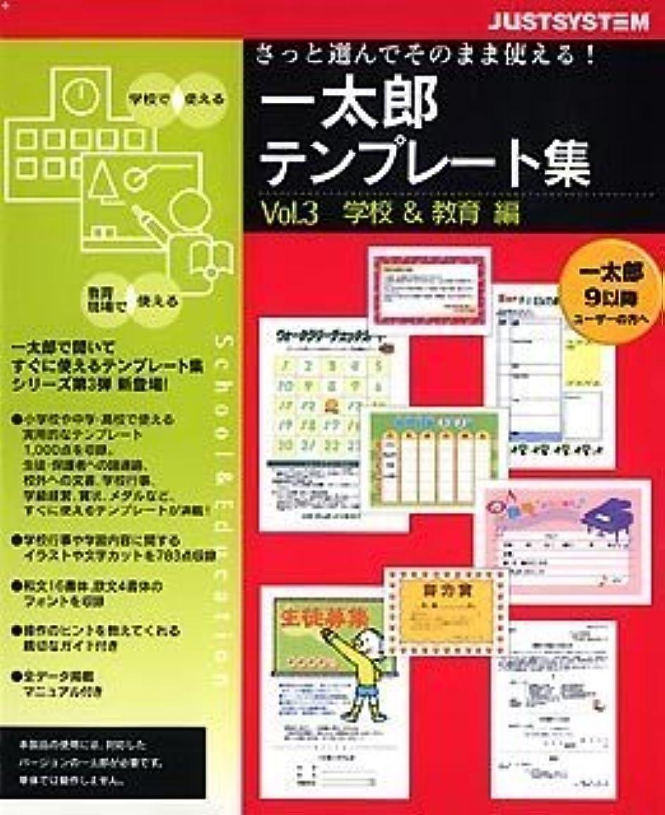 まもなく複雑最後に一太郎テンプレート集 Vol.3 for Windows 学校&教育編 一太郎2006対応