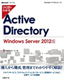ひと目でわかる Active Directory Windows Server 2012版