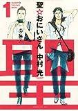 聖☆おにいさん(1) (モーニングKC)