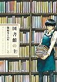 図書館の主 2巻