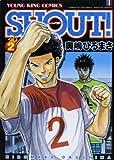 SHOUT! 2 (ヤングキングコミックス)