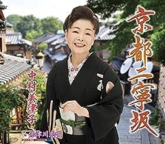 中村美律子「京都二寧坂」のCDジャケット