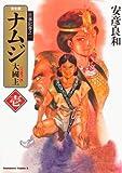 古事記巻之一  完全版 ナムジ   大國主 壱 (カドカワコミックス・エース)