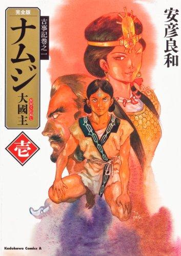 古事記巻之一  完全版 ナムジ   大國主 壱 (カドカワコミックス・エース)の詳細を見る