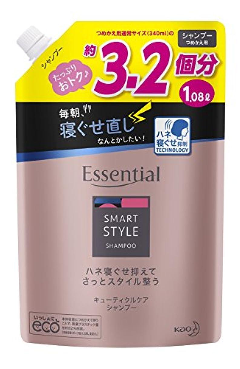 くつろぐ条件付きロータリー【大容量】 エッセンシャル スマートスタイル シャンプー つめかえ用 1080ml