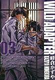 WILD ADAPTER: 3 (ZERO-SUMコミックス)