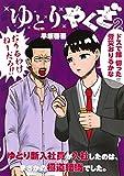 ゆとりやくざ 2 (ヤングジャンプコミックス)