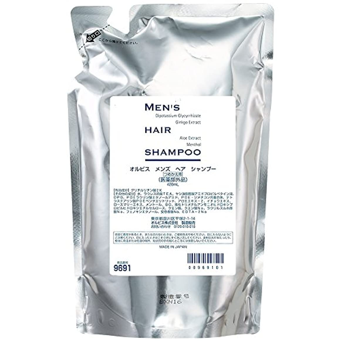 省略アライアンス照らすオルビス(ORBIS) メンズヘアシャンプー 詰替 420mL ◎男性用薬用シャンプー◎ [医薬部外品]