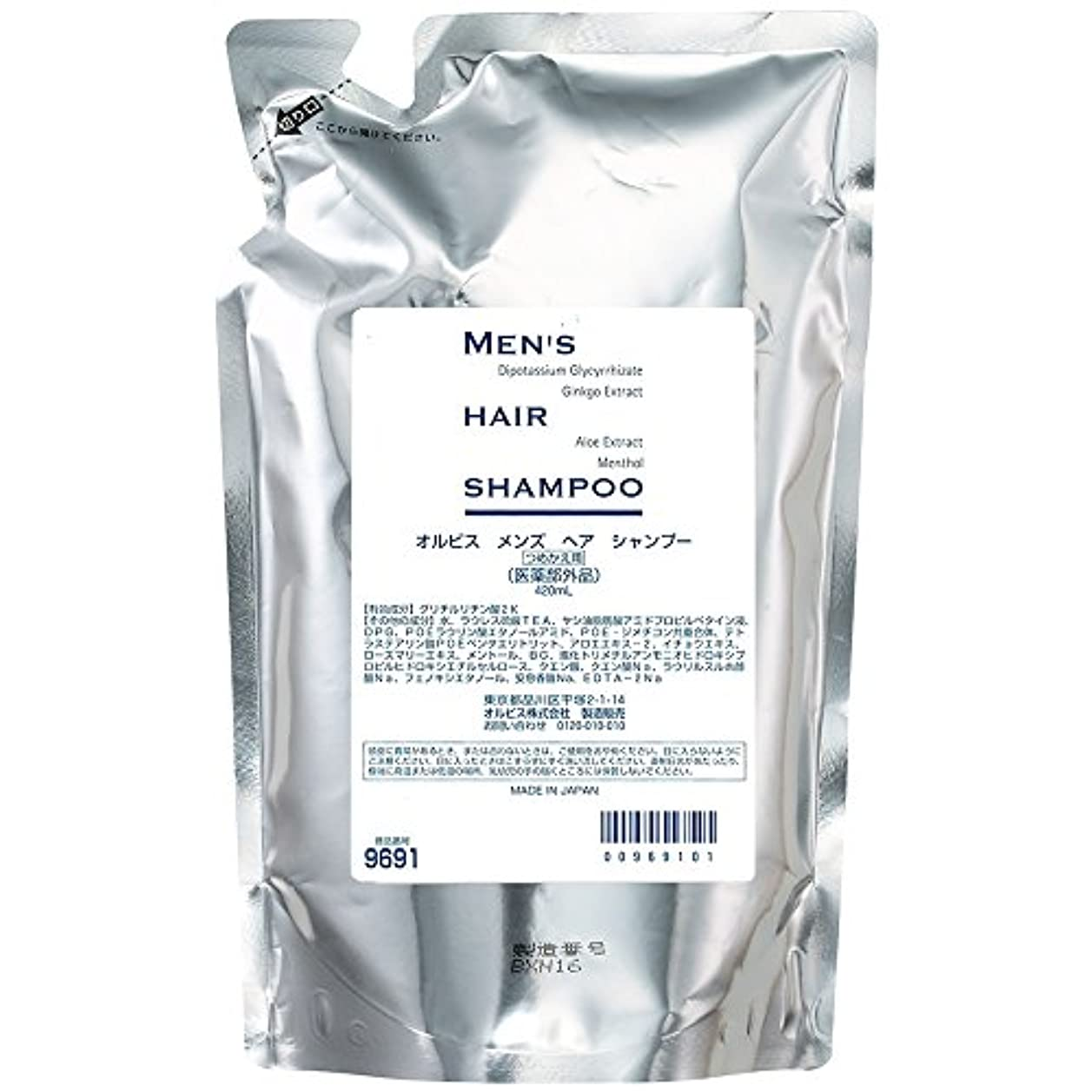 汗処分したスライムオルビス(ORBIS) メンズヘアシャンプー 詰替 420mL ◎男性用薬用シャンプー◎ [医薬部外品]