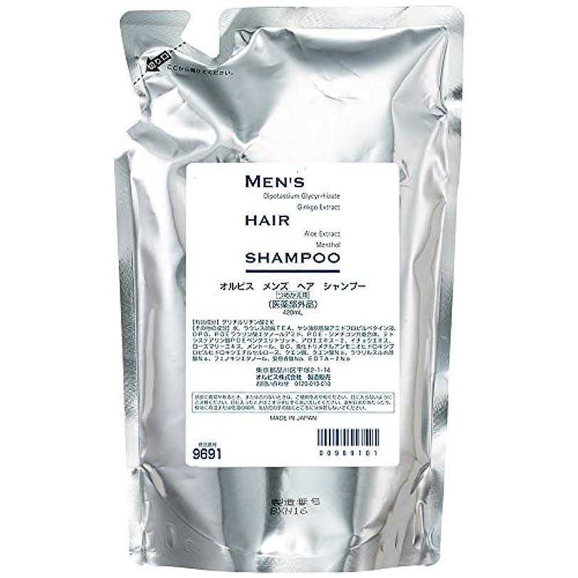 静める呪いダイエットオルビス(ORBIS) メンズヘアシャンプー 詰替 420mL ◎男性用薬用シャンプー◎ [医薬部外品]