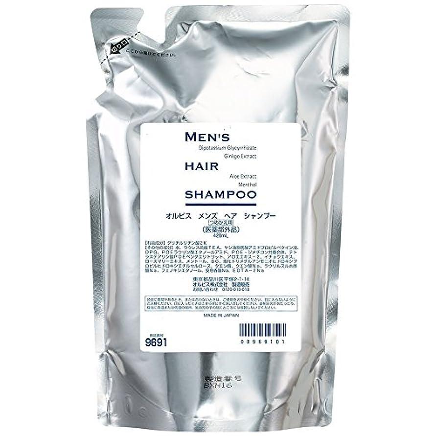 メナジェリー予備名前を作るオルビス(ORBIS) メンズヘアシャンプー 詰替 420mL ◎男性用薬用シャンプー◎ [医薬部外品]